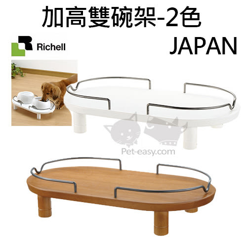 PetLand寵物樂園《日本RICHELL》卡羅可伸縮加高寵物碗架-雙(2色) 狗碗/貓碗/寵物食碗架