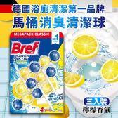 BREF馬桶消臭清潔球-檸檬香氛(50g*3)X3組