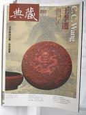 【書寶二手書T4/雜誌期刊_D7T】典藏古美術_251期_王季遷