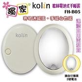 歌林 電池式手暖蛋 FH-B05