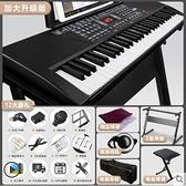 電子琴 SuoYu多功能電子琴初學者家用61鍵盤成年人兒童音樂器專業電鋼88 快速出貨