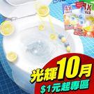 [限購價$19] 掛式馬桶芳香球