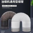 廚房抽油煙機塑料排氣管排煙軟管排風管通風管道100-180膠管 1995生活雜貨