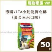 寵物家族-德國VITA小動物捲心酥(黃金玉米口味) 50g