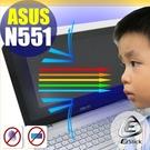 【EZstick抗藍光】ASUS N551 N551J 防藍光護眼鏡面螢幕貼 靜電吸附 (特殊)