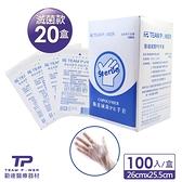 【勤達】下殺單盒210元-滅菌PE手套20盒/箱-E34 防疫透明手套、醫療用手套、無菌手套