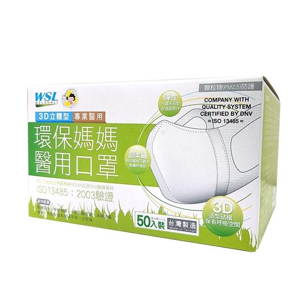 環保媽媽 醫用口罩成人立體3D(未滅菌)(50入/盒裝)-櫻花粉