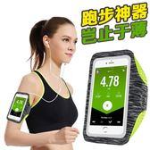 跑步手機臂包健身裝備oppo運動手機臂套戶外蘋果手腕包男女款通用推薦(滿1000元折150元)