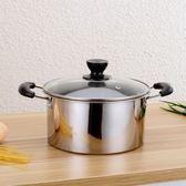 不銹鋼鍋具小湯鍋電磁爐鍋湯鍋多用燒水鍋煮面小鍋子家用電磁鍋子【免運快出八折超值】