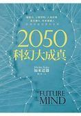 2050科幻大成真:超能力、心智控制、人造記憶、遺忘藥丸、奈米機器人,即將改變我