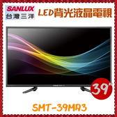 【SANLUX 台灣三洋】39型 LED背光液晶電視 附視訊盒《SMT-39MA3》178度超廣角水平可視角度
