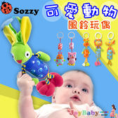嬰兒玩具可愛動物風鈴玩偶-JoyBaby