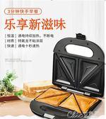 220V家用全自動三明治機早餐吐司雙面加熱多功能飛碟機三文治烤麵包機YXS 七色堇
