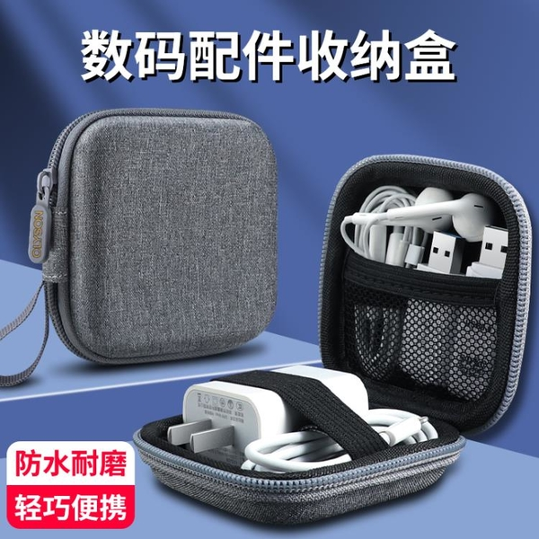 OLYSON 有線耳機收納盒數據線收納包手機充電器盒子行動硬盤 「店長推薦」