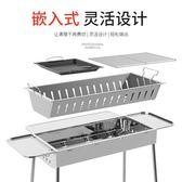 豪晟燒烤架家用3人-5人以上不銹鋼野外燒烤工具全套戶外燒烤爐igo 3c優購