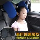 車用側靠頭枕 行車睡眠靠枕 車用座椅頸枕 黑色