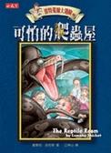 (二手書)波特萊爾大遇險(2):可怕的爬蟲屋