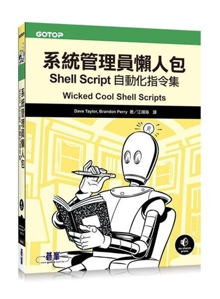 系統管理員懶人包:Shell Script自動化指令集