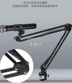 懸臂支架 電容麥克風桌面懸臂支架直播有線話筒臺式升降支架防震話筒夾支架