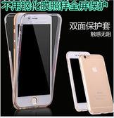 雙面前後包軟套IPhone5 IPhone6 6plus IPhone7 7plus 手機