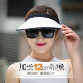 遮陽帽 遮陽帽夏天女防曬防紫外線遮臉出游戶外百搭空頂太陽帽【中秋節禮物好康八折】