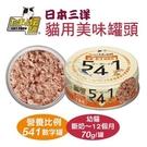 *WANG*【單罐】日本三洋《數字幼貓-斷奶~12個月》70g/罐 幼貓適用 貓主食罐