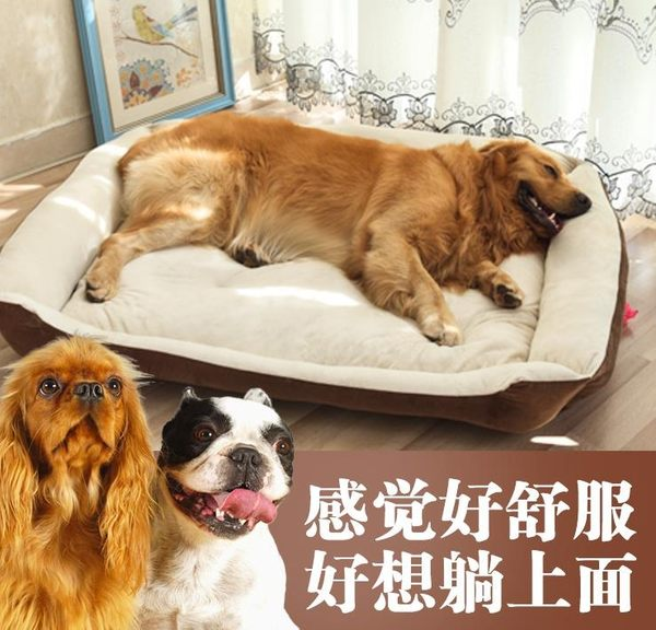 四季狗窩泰迪寵物窩狗屋貓窩小型中型大型犬金毛狗床墊子寵物用品活HD