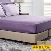 HOLA 雅緻天絲素色床包 雙人 絳紫