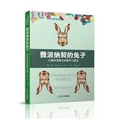 費波納契的兔子:50個改變歷史的數學大觀念