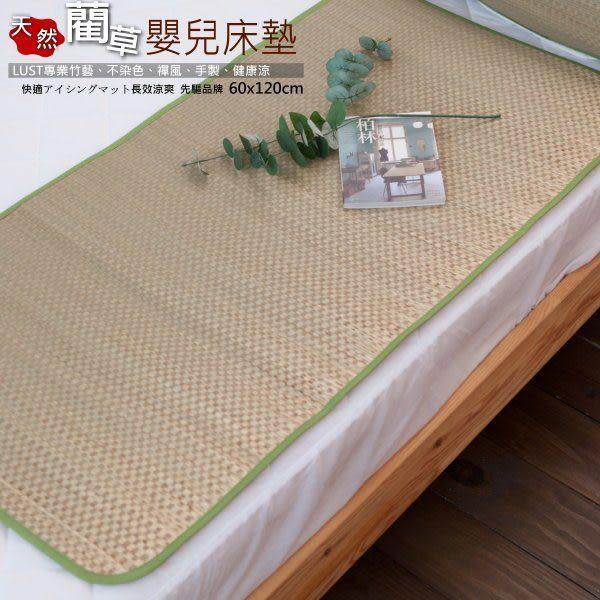LUST生活寢具-藺草天然蓆、淡淡清香-草絲涼蓆、耐用涼快涼墊【嬰兒蓆60x120cm】