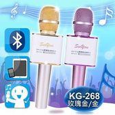 SEEYOU 藍芽喇叭無線麥克風 【KG-268】 KTV麥克風 無線喇叭 喇叭麥克風 新風尚潮流