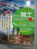 【書寶二手書T3/旅遊_YJM】開始在瑞士自助旅行 (新第3版)_Lilian/ Debby/ 協力攝影