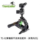 耀您館|台灣製造TAKEWAY鉗式腳架T1-E(單機版)航太鋁合金鉗腳架單眼相機腳架亦適GoPro攝錄影機