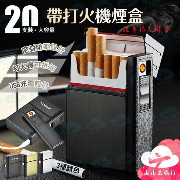 20支裝大容量便攜煙盒 帶鎢絲打火機充電煙盒 可拆卸USB打火機煙盒 3色可選【HC525】99750走走去旅行