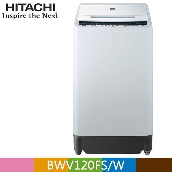【南紡購物中心】HITACHI 日立12公斤尼加拉飛瀑槽洗淨洗衣機BWV120FS