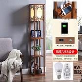 落地燈 復古遙控中式客廳臥室床頭燈多功能創意護眼沙發地燈 - 夢藝家