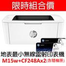 【限時組合價】HP LaserJetPro M15w 無線黑白雷射印表機+二支CF248A(含隨機匣) 原廠黑色碳粉匣