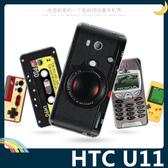 HTC U11 復古偽裝保護套 PC硬殼 懷舊彩繪 計算機 鍵盤 錄音帶 手機套 手機殼 背殼 外殼