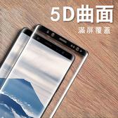 OPPO R11S Plus 鋼化膜 5D曲面全屏覆蓋 手機保護膜 硬邊 弧邊曲屏 滿版 螢幕保護貼 玻璃貼 防爆 R11S