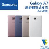 Samsung 三星 Galaxy A7 (2016) A710 原廠翻頁式皮套【葳訊數位生活館】