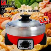 【艾來家電】上豪3.5L火烤多功能料理鍋 EC-3510