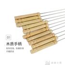 燒烤針不銹鋼燒烤鐵簽子木柄烤針防燙設計燒烤工具配件10只裝 YXS交換禮物