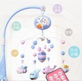 床鈴新生兒童床鈴0-1歲3-6個月男女寶寶床玩具床掛音樂旋轉搖鈴床頭鈴【快速出貨八折搶購】