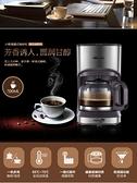 咖啡機 小熊美式咖啡機家用小型全自動咖啡壺滴漏式迷你煮茶壺辦公室兩用 LX 美物居家 免運