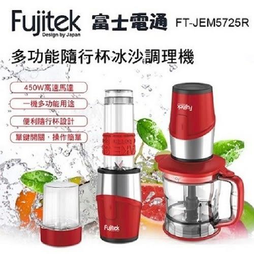 (((福利電器)))【富士電通Fujitek】多功能隨行杯冰沙調理機(FT-JEM5725R) 全新公司貨
