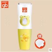 好孩子嬰兒理髮器防水超靜音兒童寶寶理髮器充電剃頭電推剪C8111