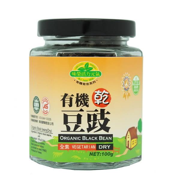 有機乾豆鼓100g/罐