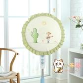 布藝全包落地式電風扇罩子防塵罩圓形風扇套子家用台式電扇罩 快速出貨