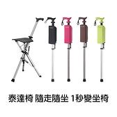【十全椅】泰達椅-自動手杖椅/拐杖椅(四色任選)