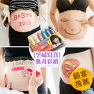 哈韓孕媽咪孕婦裝*【HD398】孕婦寫真.正韓製.安全無毒人體彩繪蠟筆.